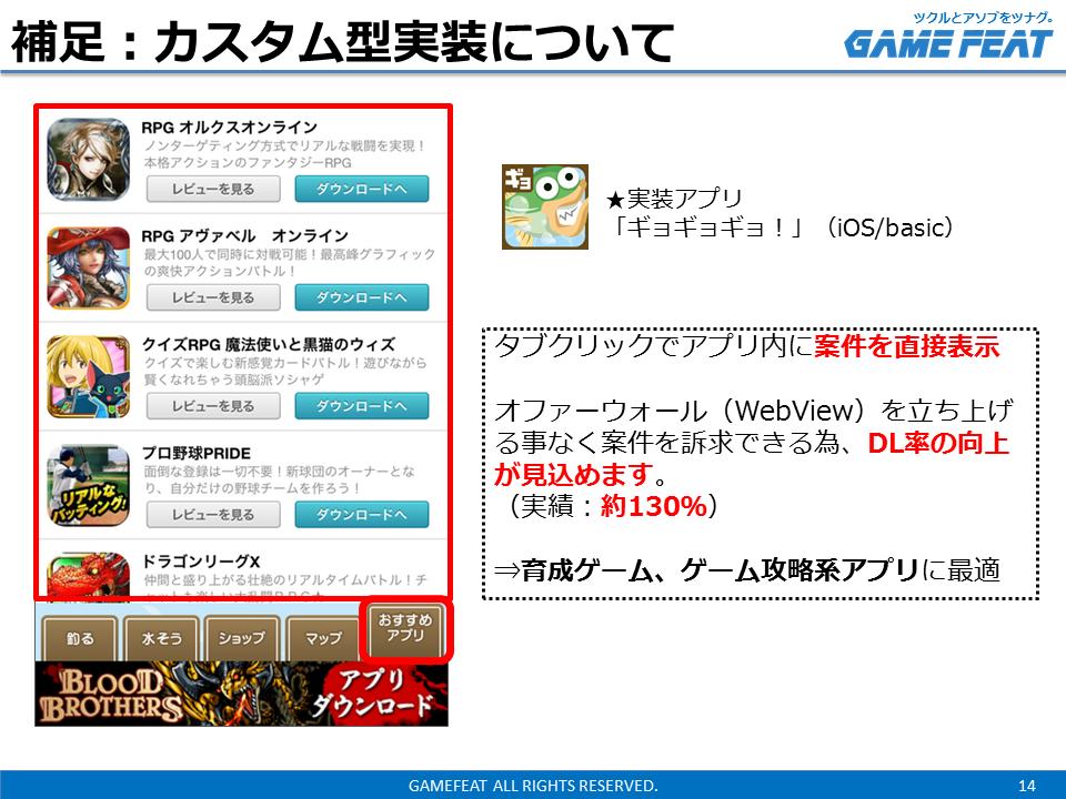 gamefeat_custom