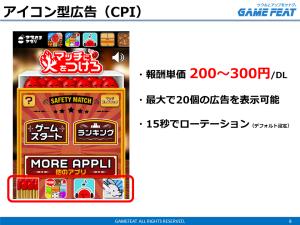 gamefeat_icon