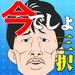 imadesho3_icon