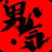 otokogi_icon