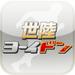 sekaidon_icon