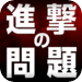 shingekimondai_icon