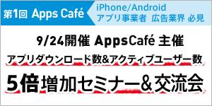 appscafe_banner
