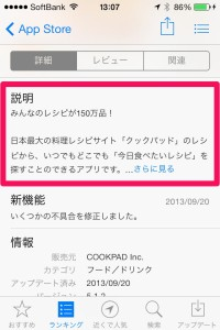cookpad_discription