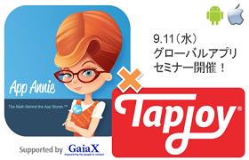 gaiax_seminar