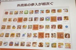 googleplay_gaishi
