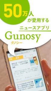 gunosy_sc