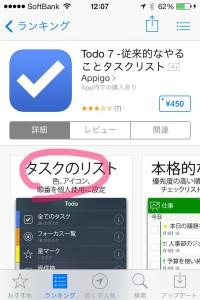 ios7_appsc_text