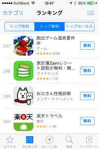 ios7_topmuryou_ranking