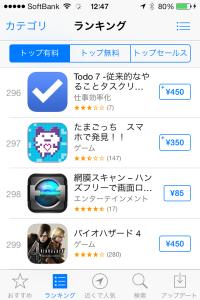 ios7_topyuryou_ranking