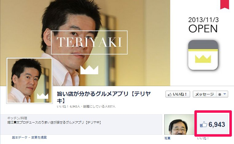 teriyaki_facebook
