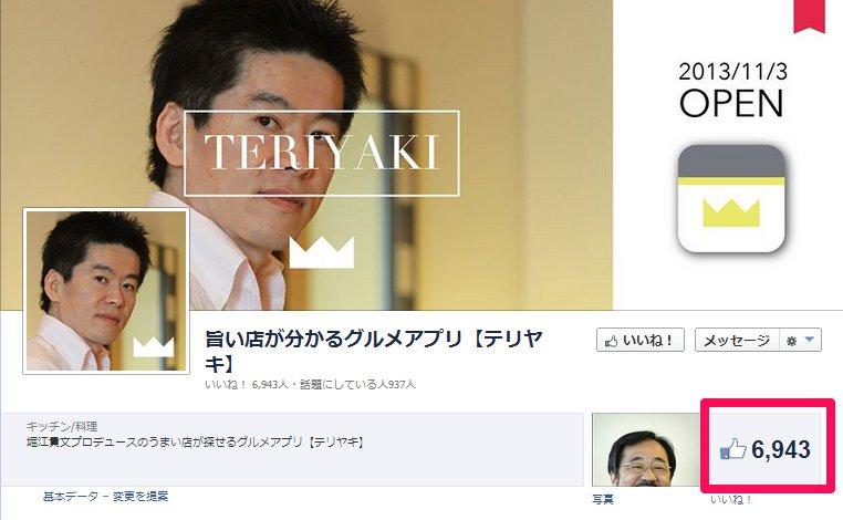 teriyaki_facebook