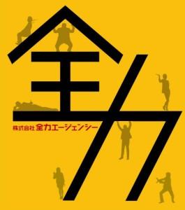 zenryoku_agency