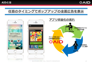 aid_popup01