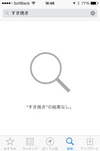 appstore_sukiyaki