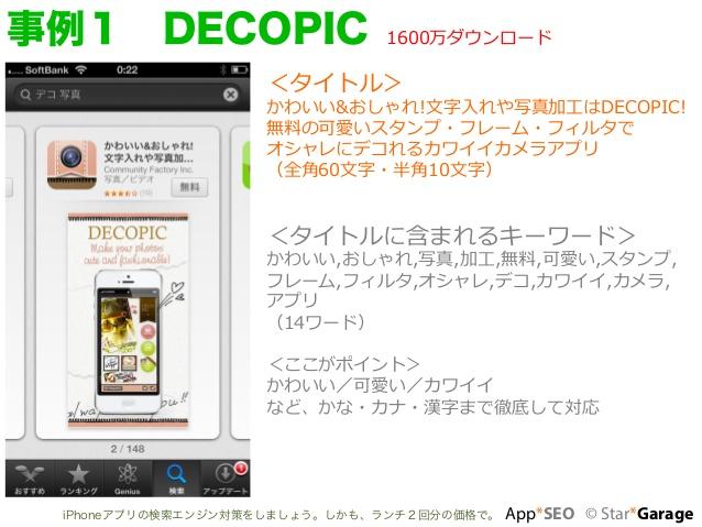 aso_decopic