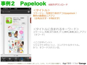 aso_papelook