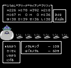 dq_metalslime