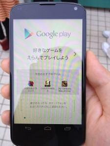 googleplay_jihan_nexus4