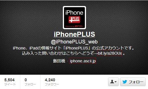 iPhonePLUS_tw