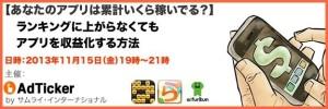 samurai_seminar1115