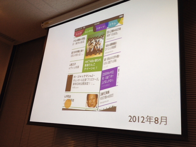 smartnews_20120801