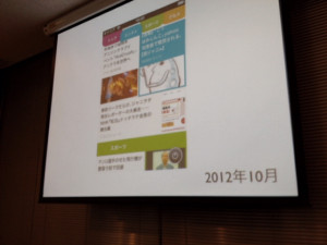 smartnews_20121001