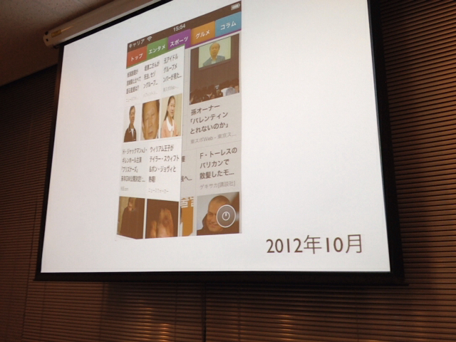 smartnews_20121002