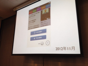 smartnews_20121102