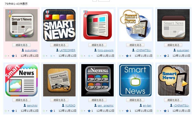 smartnews_iconcompe