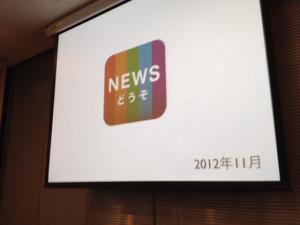 smartnews_newsdouzo