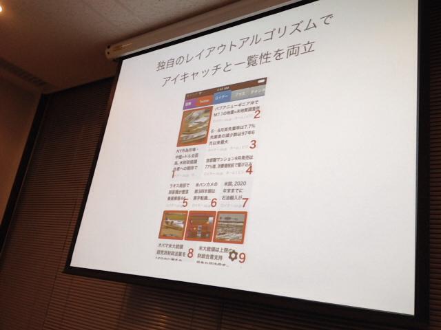 smartnews_rayout