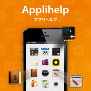 Applihelp_Icon_ogp