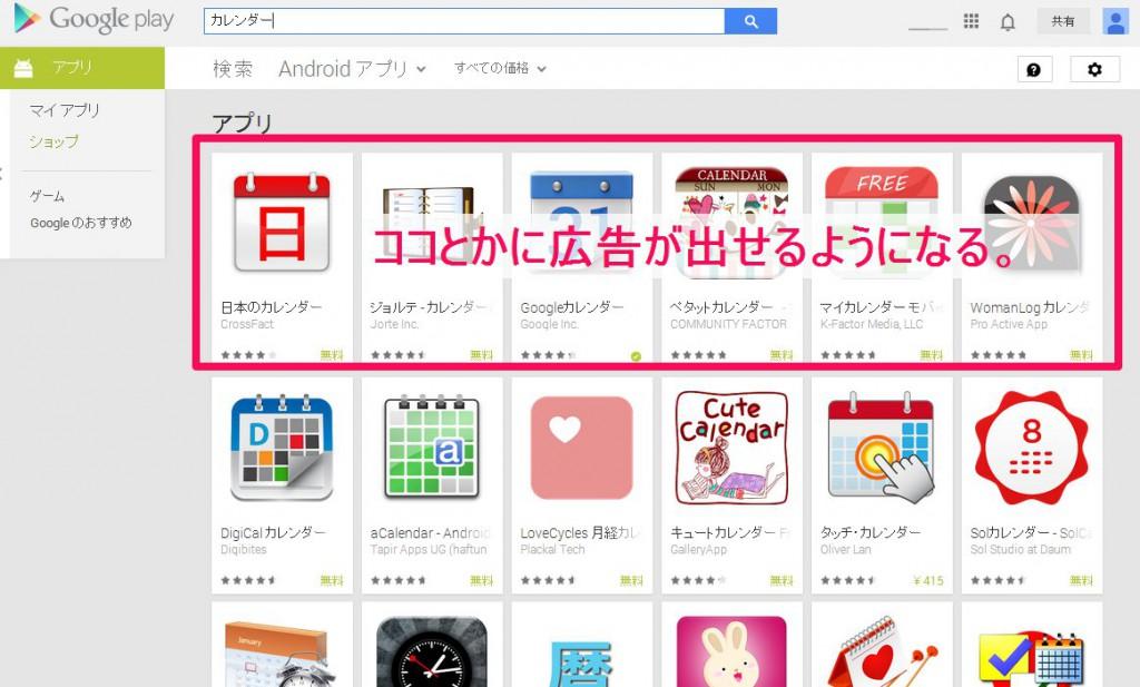 appmarket2014_01