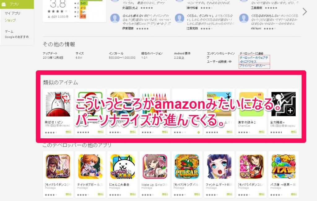 appmarket2014_02