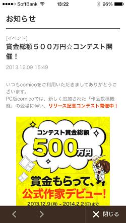 comico_campaign