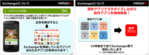 exchanger_osaka01