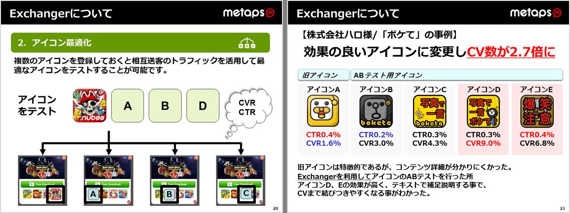 exchanger_osaka02