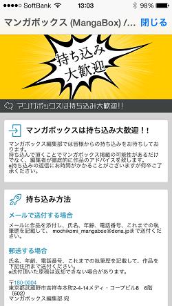 mangabox_mochikomi
