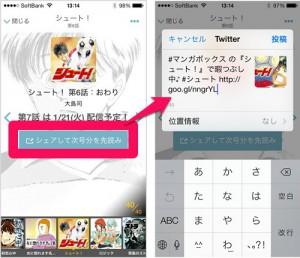 mangabox_share