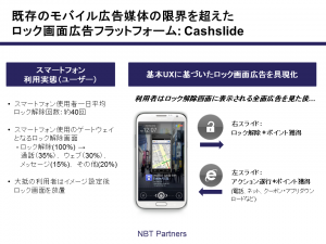 cashslide01
