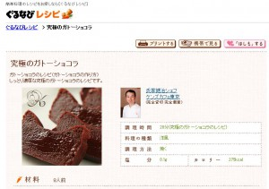 chocola_recipe