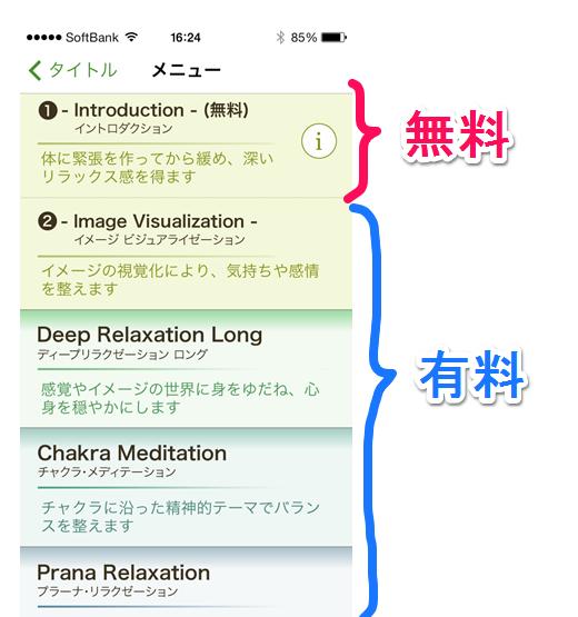 yoga_menu