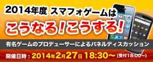 d2cr_seminar201402