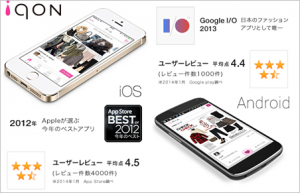 iqon_shoukai