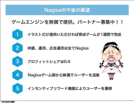 nagisa_samurai10