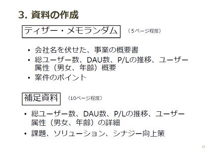 samurai201402_02