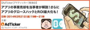 samurai_seminar201402