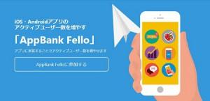 appbank_fello