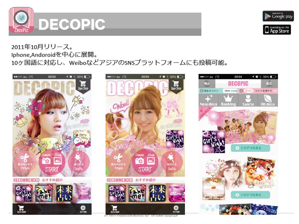 decopic_ca01